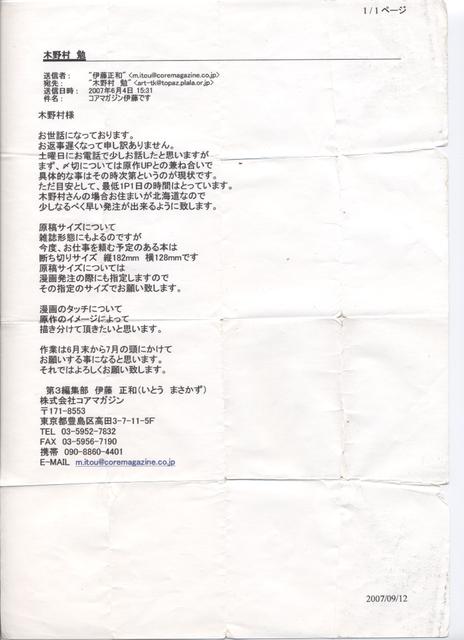 スキャン_20171003.png