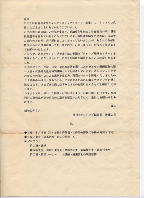 スキャン_20171003 (2).png