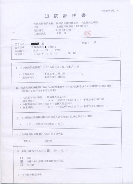 スキャン_20190221.png