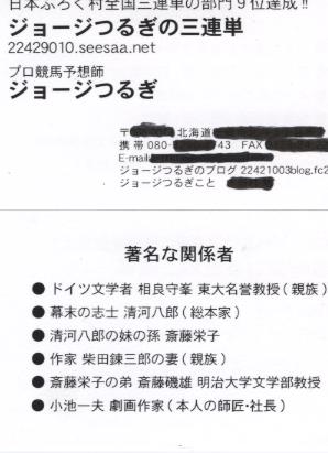 勉の名刺.png
