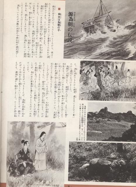 沖縄の歴史2.png