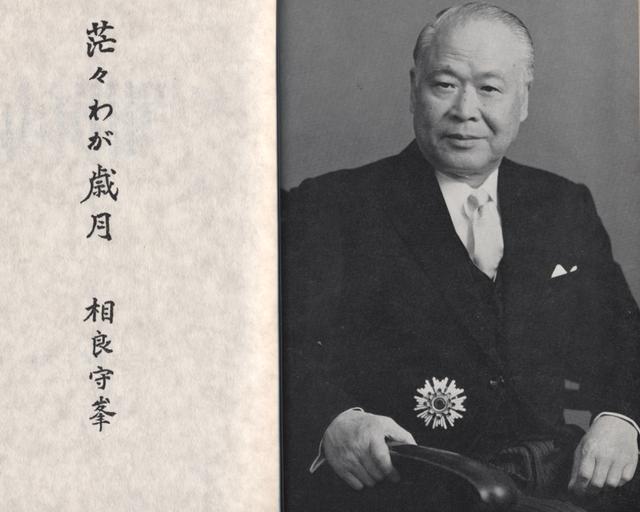 相良東大名誉教授.png